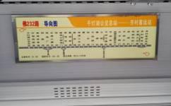 广州佛232路公交车路线