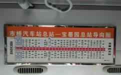 广州番67路公交车路线