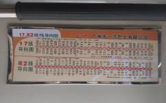 广州夜2路公交车路线