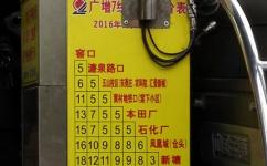 广州广增7线公交车路线