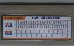 广州高峰快线15公交车路线