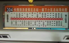 广州304路公交车路线