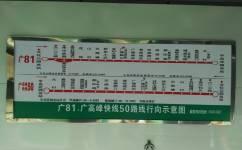 广州高峰快线50公交车路线