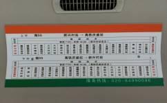 广州南55路公交车路线
