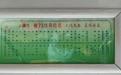 广州夜73路公交车路线