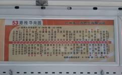 广州53路公交车路线