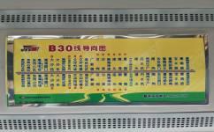 广州B30路公交车路线