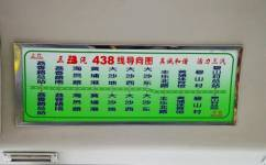 广州438路公交车路线