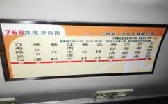 广州768路公交车路线