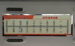 广州475路公交车路线