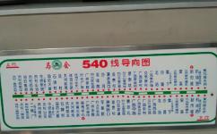 广州540路公交车路线