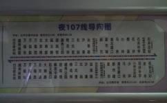 广州夜107路公交车路线