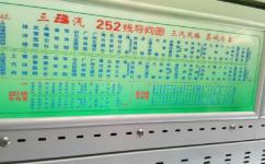 广州夜70路公交车路线