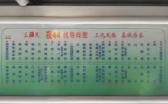 广州夜44路公交车路线