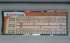 广州商务专线1公交车路线