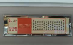 广州994路公交车路线