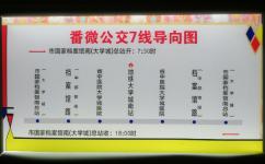 广州番微公交7路公交车路线
