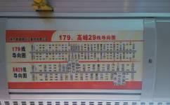 广州高峰快线29公交车路线