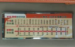 广州416路公交车路线