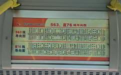 广州夜76路公交车路线
