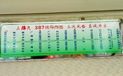 广州387路公交车路线