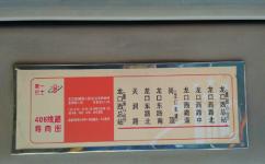 广州406路公交车路线