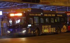广州夜8路公交车路线