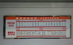 广州节假日公交专线2公交车路线
