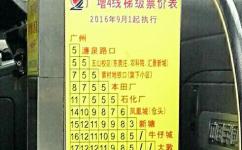 广州广增4线公交车路线