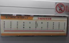 广州740路公交车路线