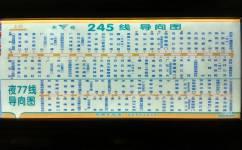 广州夜77路公交车路线