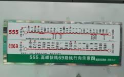 广州高峰快线69公交车路线