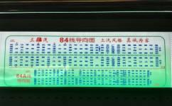 广州84路公交车路线
