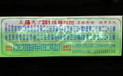 广州281路公交车路线