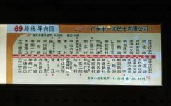广州69路公交车路线