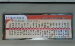 广州11路公交车路线