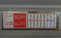 广州402路公交车路线