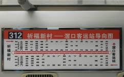 广州312路公交车路线