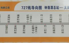 广州727路公交车路线