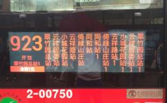 广州923路公交车路线