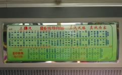 广州B6快线公交车路线
