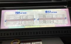 广州夜53路公交车路线