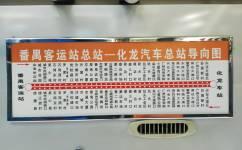 广州番51B路公交车路线