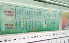 广州高峰快线74公交车路线
