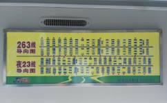 广州263路公交车路线