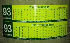 广州花93路公交车路线