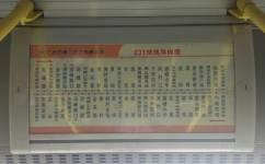 广州231快线公交车路线