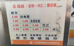 广州花68路公交车路线