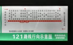 广州121路公交车路线