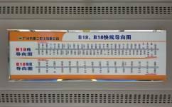 广州B18快线公交车路线
